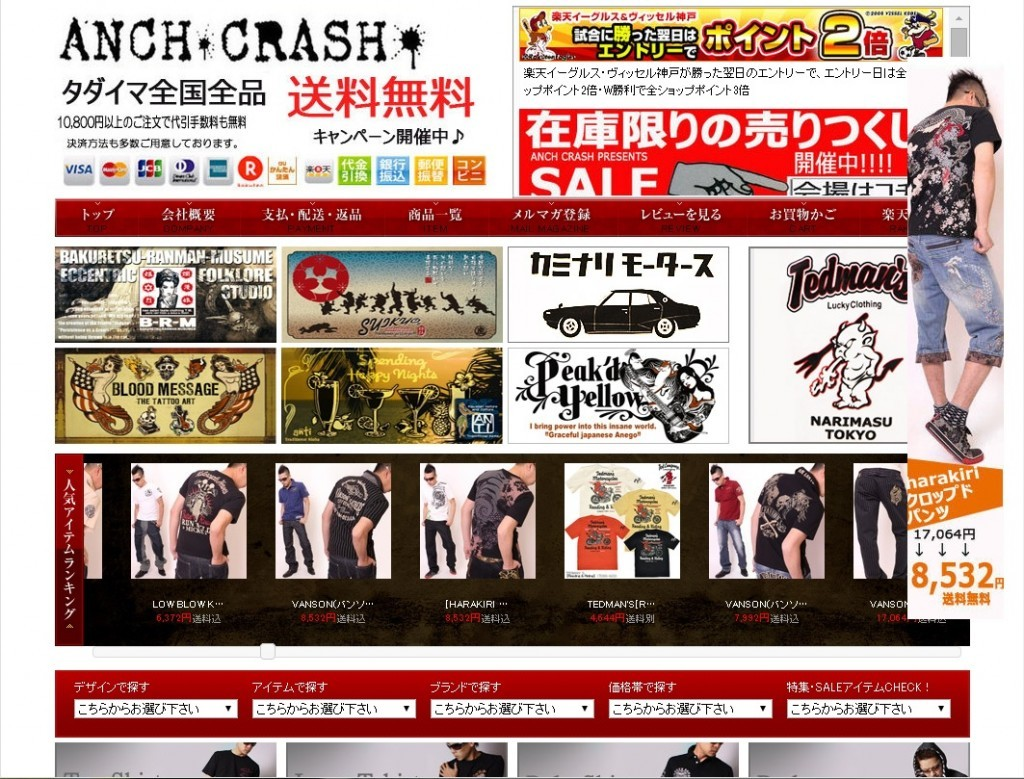 rakuten_anch-crash