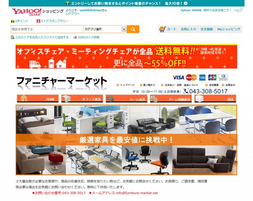 yahoo_furniture-office