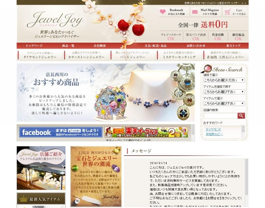 rakuten_jewel-joy