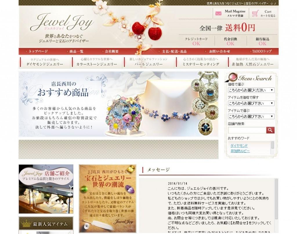 yahoo_jewel-joy