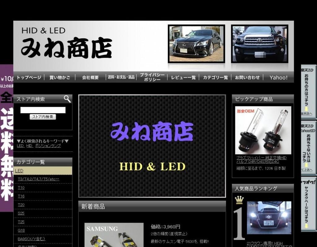 yahoo_mine-shop