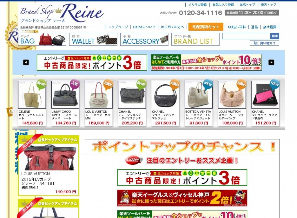 rakuten_reine-web
