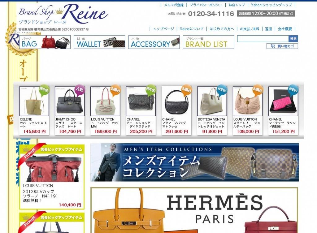 yahoo_reine-web