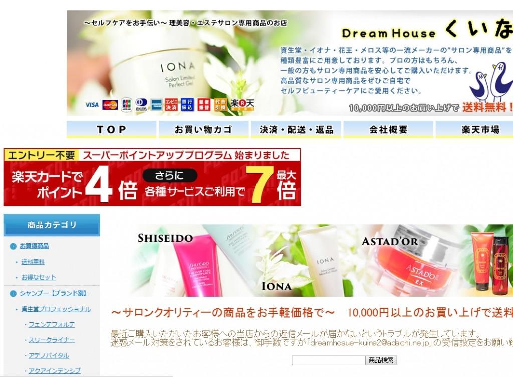dreamhouse-kuina-rakuten