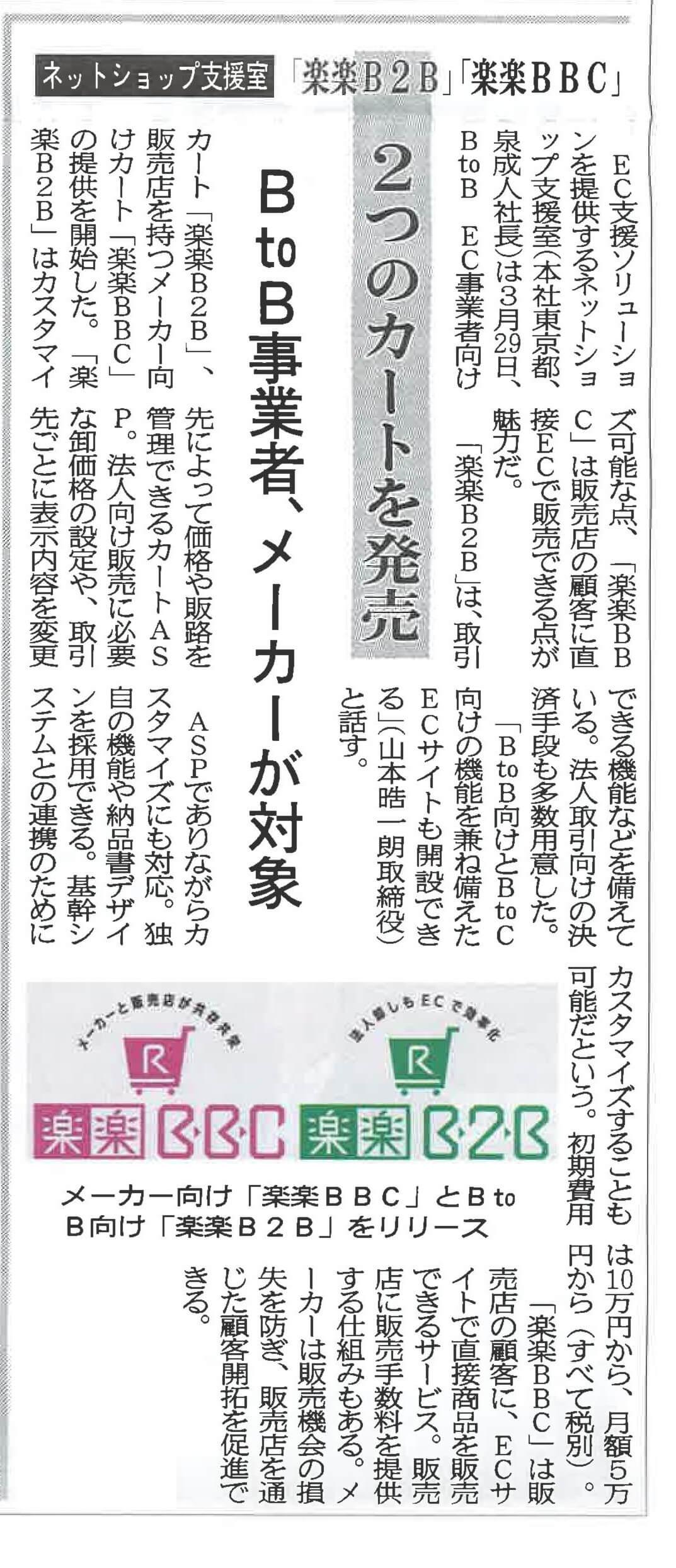 株式会社ネットショップ支援室の日本ネット経済新聞に掲載された『楽楽B2B』『楽楽BBC』の画像