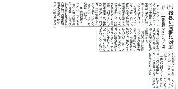 株式会社ネットショップ支援室のアシスト店長『後払い同梱オプション』の日本ネット経済新聞の掲載画像