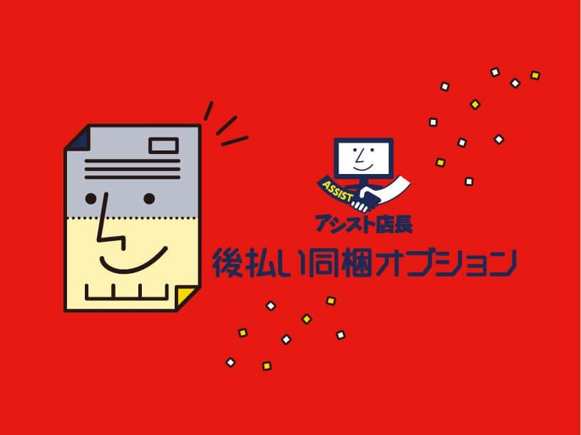 株式会社ネットショップ支援室のアシスト店長「後払い同梱オプション」のバナー画像