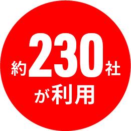 約230社が利用