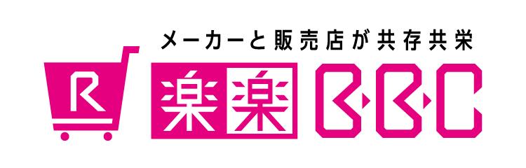 メーカー・販売店がWINWINになるBtoBtoCカート『楽楽BBC』の製品ロゴ画像